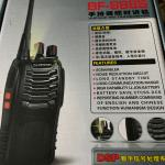 Baofeng 2 Way Radios
