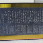 Lot 18 Large Framed Asian Japanese Chinese Rubbing 3 Different Characters Under